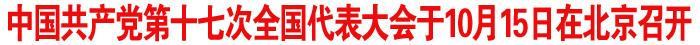 中国共产党第十七次全国代表大会于10月15日召开