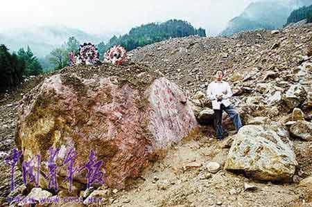 地震时山体喷发数万方泥土巨石吞没60多人(图)