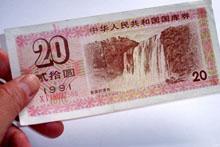 1991年的国库券