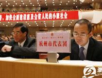 杭州代表团听取报告