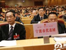宁波代表团听取报告