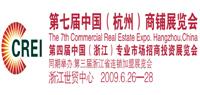 第七届中国(杭州)商铺展览会