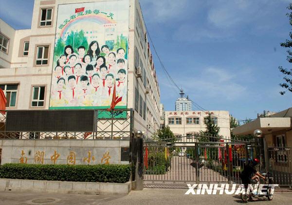 北京南湖中园小学又确诊10例甲型H1N1流感病例