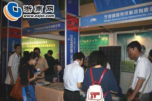 2009中国(无锡)国际新能源博览会宁波超鑫光伏