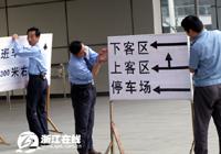 【专题】有啥问题 记者帮您问――关注杭州汽车东站搬迁