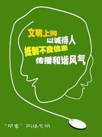 印象网络文明(徐争艳)