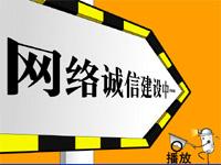 网络诚信 疏忽不得(徐军)
