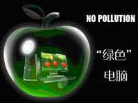 绿色电脑(徐浩)