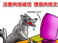 注重网络诚信 提倡网络文明(徐静怡)
