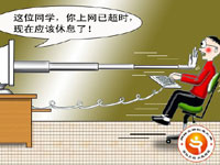 网络防沉迷系统(王志成)