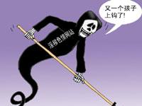 网络黄毒(王志成)