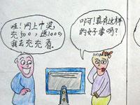 警惕网络中奖陷阱(郭未恺)
