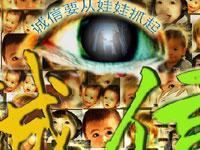 孩子的眼睛(木红柳)