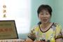 全国劳模、玉环县委组织部档案室管理员杜洪英