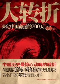 《大转折――决定中国命运的700天》