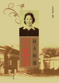 《王光美私人相册》
