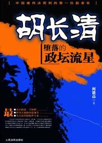 《胡长清:坠落的政坛流星》