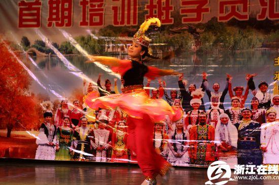 浙江援疆双语教师首期培训班举行汇报演出