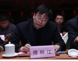 绿城集团执行总经理傅林江