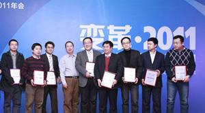2010十大影响力楼盘颁奖