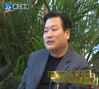 """张荣贵:发展""""绿色经济""""磐安拒批污染企业200多家"""