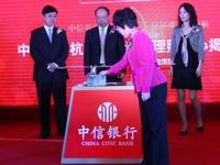 杭州分行贵宾理财中心揭牌仪式