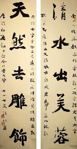 孙伯翔 书法图片