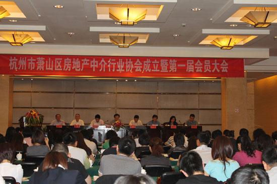 萧山区成立房地产中介行业协会-住在杭州