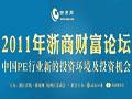 2011年第一届浙商财富论坛