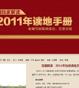 解读:杭州2011年第二期读地手册