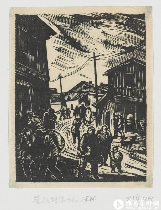 王琦/王琦警报解除后 黑白木刻版画 1941年作11.5×8.8cm