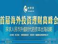 2011首届海外投资理财高峰会