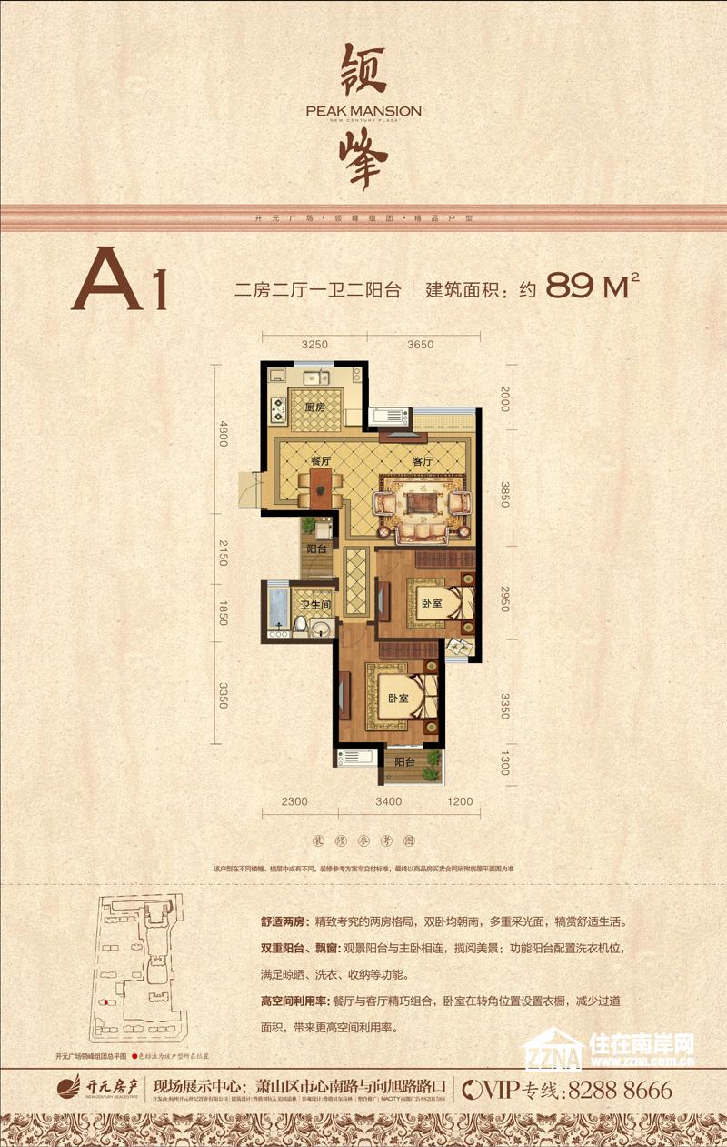 领峰组团-a1户型二房二厅一卫二阳台约89方