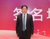 中海(杭州)总经理 韩春麟