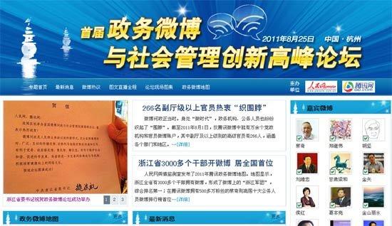 浙江省3000多个干部开微博 居全国首位(图)