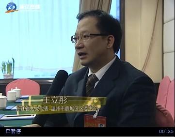 省人大代表、温州鹿城区区委书记王立彤:治