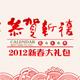 2012新春大礼包