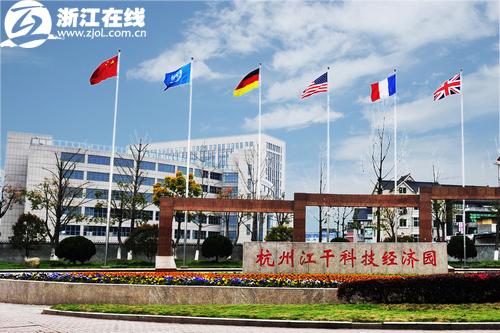 江干科技经济园
