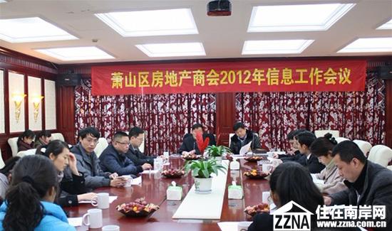 萧山区房地产商会召开2012年信息工作会议-住在杭州