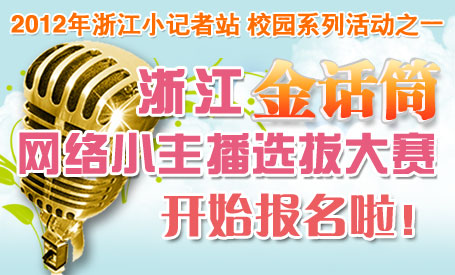 浙江金话筒网络小主播选拔大赛