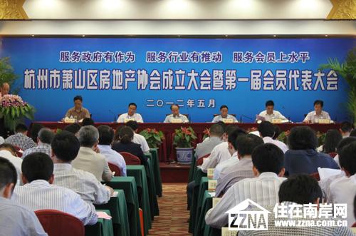 萧山区房地产协会正式成立-住在杭州