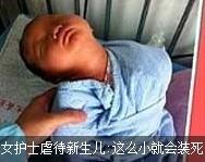 杭州一实习女护士虐待婴儿(图+视频)