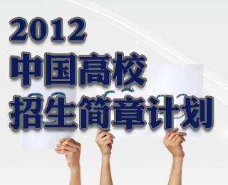 【专题】2012中国高校招生简章计划