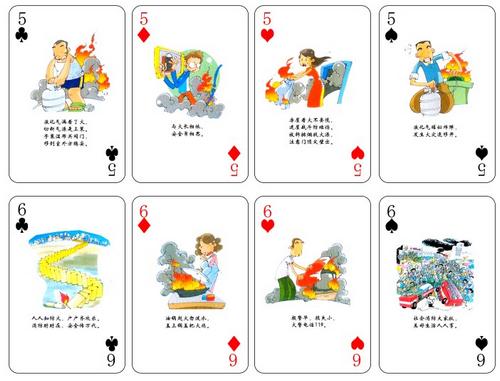 宁波消防安全知识变身漫画印上了扑克牌