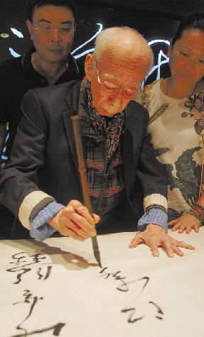 饶宗颐首个书画展在上海开幕