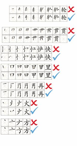再 的第四笔到底是什么 你还敢说自己会写汉字么