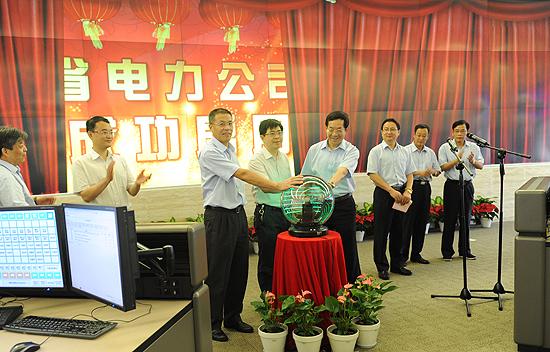 浙江省电力调度控制大厅正式启用