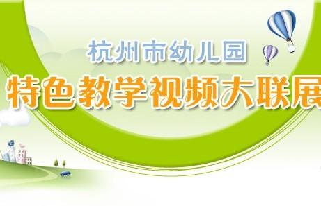 杭城特色幼儿园视频展播