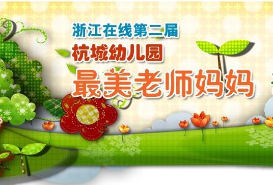 第二届杭城幼儿园最美老师妈妈评选