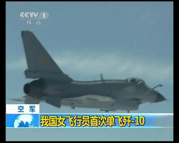 中国女飞行员首次单飞歼-10战斗机